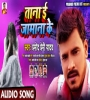 Rowa Rowa Deta Dua Khush Raha Ae Jaan Mp3 Song
