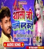 Gali Band Karo Suno Ji Sali Hamar Mp3 Song