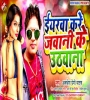 Iyarwa Kare Jawani Ke Uthawana Mp3 Song