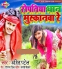 Roj Rapatiya Dhan Muskanwa Re Mp3 Song