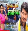 Puruwa Udawe Achariya Mp3 Song
