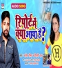 Ae Raja Aai Leke Mithai Checkup Me Report Posative Aail Ba Mp3 Song Download
