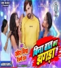Bina Baat Ka Jhagda Hai Jhagda Nahi Ae Ragda Hai Mp3 Song Download